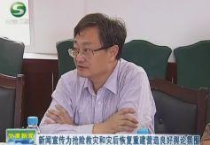 新闻媒体宣传为甘肃省抢险救灾和灾后恢复重建营造良好舆论氛围