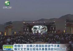 敦煌行·丝绸之路国际旅游节赈灾文艺演出筹款5620万元