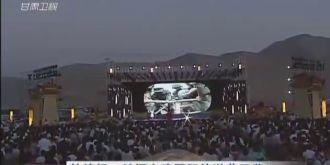 敦煌行·絲綢之路國際旅游節賑災文藝演出籌款5620萬元