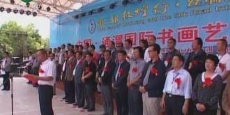 2013年中国·通渭国际书画艺术节在通渭县举行