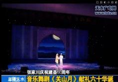 庆祝张家川县六十周年 音乐舞剧《关山月》精彩上演