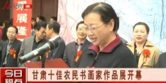 甘肃十佳农民书画家作品展在甘肃定西开幕