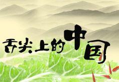 《舌尖上的中国2》质疑不断 中国纪录片何去何从