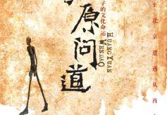 徐兆寿《荒原问道》评论:罕见的精神性长篇小说