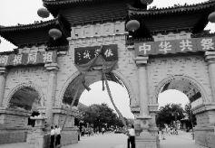 """天水""""伏羲城""""揭匾 欧阳中石先生题匾"""