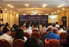 第二届嘉峪关丝路•长城音乐文化节新闻发布会举行