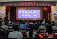 第六届中国(陇南)乞巧女儿节将于7月27日举办