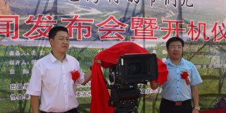 【現場】電影《龍灣村的爺們兒》在黃河石林開機