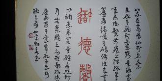 甘肅籍中國書法家協會會員翟相永書法作品欣賞