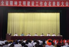 甘肃省精神文明建设工作命名表彰大会在兰州举行