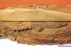 甘肃舟曲发现2500多卷早期古藏文手写苯教经卷