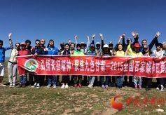 纪念长征胜利79周年红色旅游电视大赛走进甘肃临潭
