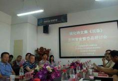 甘肃诗人独化诗文集《沉香》作品研讨会在西北师大举行