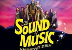 相约8月1日:百老汇经典名剧《音乐之声》首次登陆兰州演出