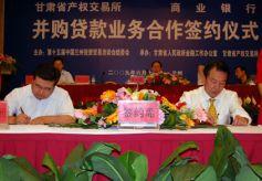 甘肃省文化产权交易中心全力打造甘肃文化金融服务中心