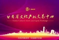 甘肃省文化产权交易中心交易制度陆续发布