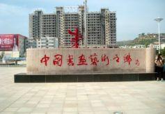 """全国农民书画展将在甘肃通渭开展  争做兰州""""后花园"""""""