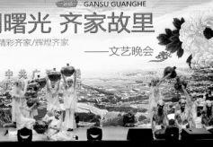 """甘肃广河县举办""""梦想齐家—齐家文化从这里走向世界""""文艺演出活动"""
