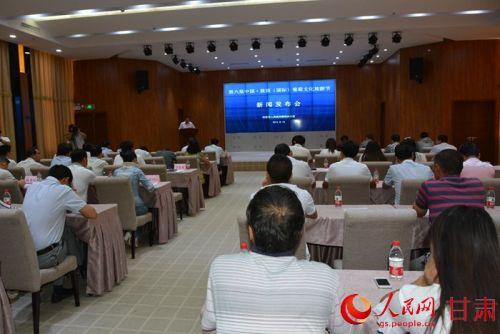 第六届中国·敦煌(国际)葡萄文化旅游节新闻发布会(刘海天 摄)