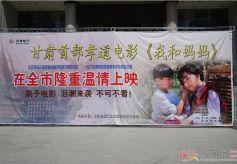 庆阳本土电影《我和妈妈》入围圣地亚哥国际儿童电影节决赛