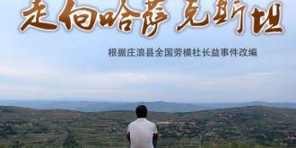 甘肅微電影《走向哈薩克斯坦》