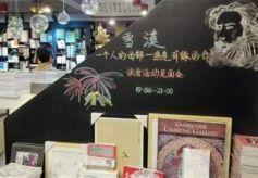 《一个人的西部》背后的故事——雪漠做客宁波枫林晚书店读者沙龙