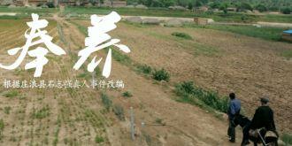 """甘肃微电影《奉养》:根据""""十大孝子""""石志强真实?#24405;?#25913;编"""