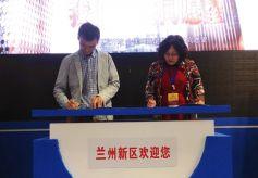 国际电商物流大会在兰举行 西北电商硅谷入驻盛鑫世贸园