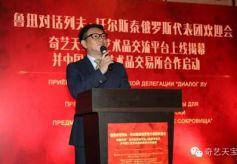 奇艺天宝网上线揭幕暨中国工艺艺术品交易所合作启动