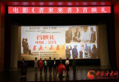 甘肃永昌本土电影《者来•来者》在金昌大剧院举行首映礼