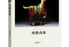 梳理丝路商贸文化  姚海涛作品《丝路商旅》出版发行