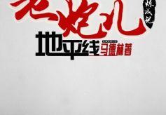"""甘肃籍编剧马德林新作与腾讯文学签约将被打造成大""""IP"""""""