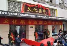 飞天出版传媒集团文化集市旗舰店在兰州开业