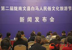 第二届陇南文县白马人民俗文化旅游节将于2月22日开幕