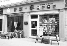 """敦煌女大学生杨扬和她的""""梦想·家""""文艺吧众创空间"""