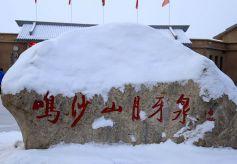 """甘肃敦煌被授予""""中国研学旅游目的地""""称号"""