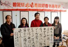 2016年碧茗轩墨韵迎春书画笔会在兰州举行