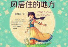 甘肃作家赵剑云长篇小说《风居住的地方》出版发行