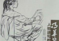 《冯华茂人物速写教程》由甘肃人民出版社出版发行