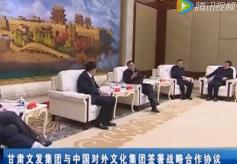 甘肃文发集团与中国对外文化集团签署战略合作协议