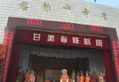 甘肃省陇剧院八十多位演职人员赴静宁下乡送戏