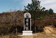 真正的黄帝陵不在陕西黄陵 而在甘肃正宁县五顷塬乡