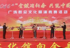 """甘肃灵台县举办2016年""""金猴闹新春·共铸中国梦""""广场文化活动"""