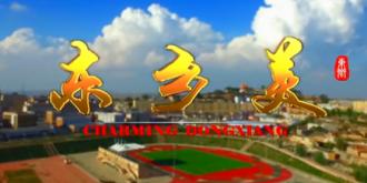 甘肅省東鄉族自治縣紀錄片《東鄉美》:帶您領略東鄉的山與水