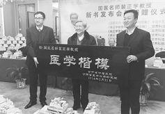 甘肃省著名国医名师裴正学 新书发布会暨捐赠仪式在兰举行