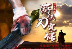 电视机《游侠刀客传》在甘肃取景拍摄  马德林执导