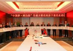 甘肃省书法家协会在两当县开展书法创作笔会