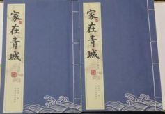 张富奎诗书画乐集《家在青城》首发仪式在兰州举行