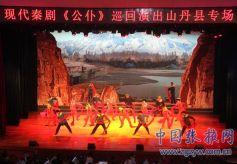 张掖原创现代秦剧《公仆》在山丹县文化创意中心上演