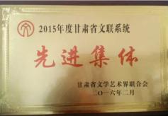 陇南市文联被评为2015年度甘肃省文联系统先进集体